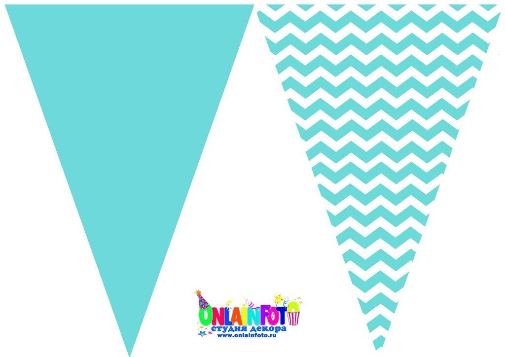 гирлянда флажки треугольники бирюза