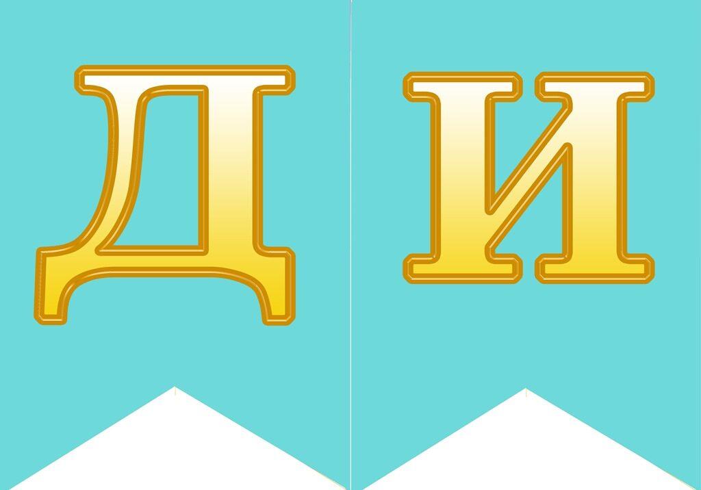 гирлянда с золотыми буквами