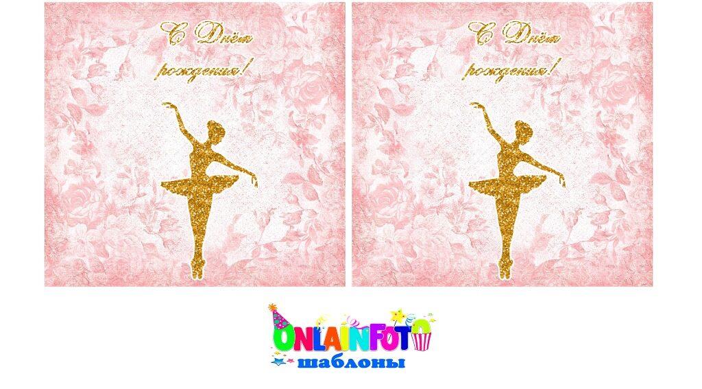 балерина наклейки