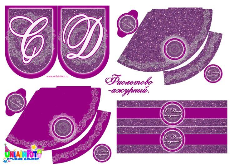 фиолетовое - ажурное оформление